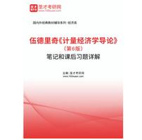 伍德里奇计量经济学导论第6版笔记和课后习题详解pdf免费版