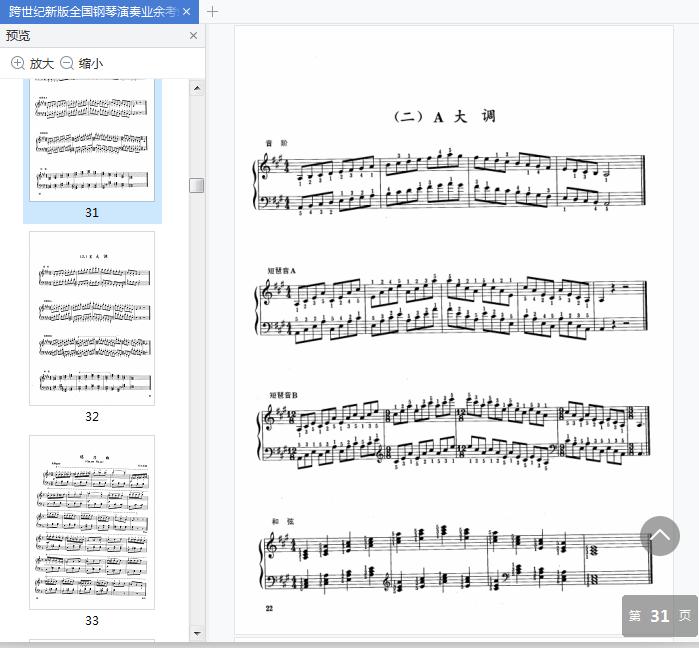 跨世纪新版全国钢琴演奏(业余)考级作品合集第一级-第五级免费阅读截图2