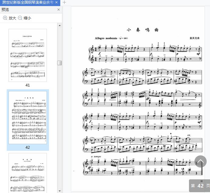 跨世纪新版全国钢琴演奏(业余)考级作品合集第一级-第五级免费阅读截图3