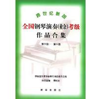 跨世纪新版全国钢琴演奏第六级-第八级免费在线阅读