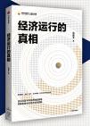 经济运作的真相pdf全文在线免费版