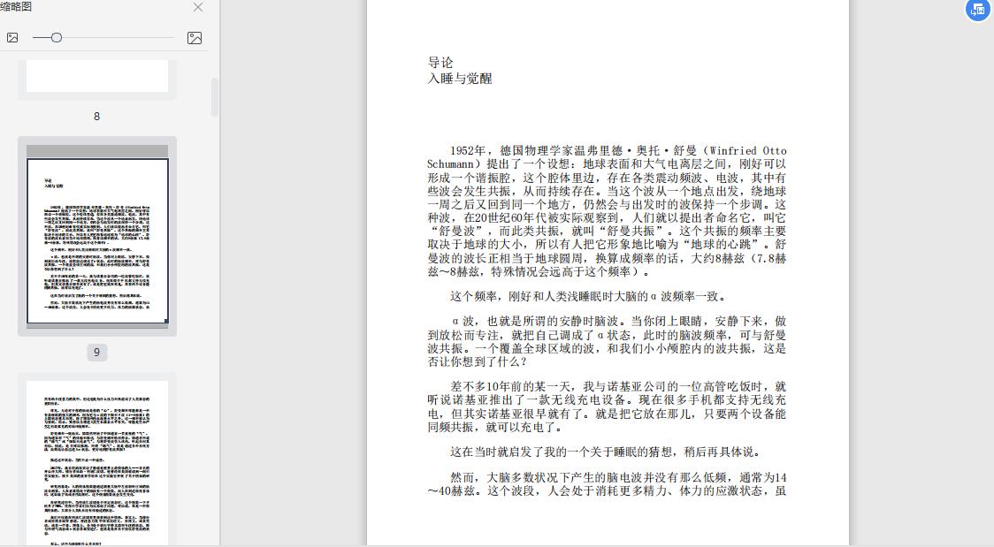 睡觉梁冬PDF电子书免费下载截图0
