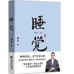睡觉梁冬PDF电子书免费下载完整高清版