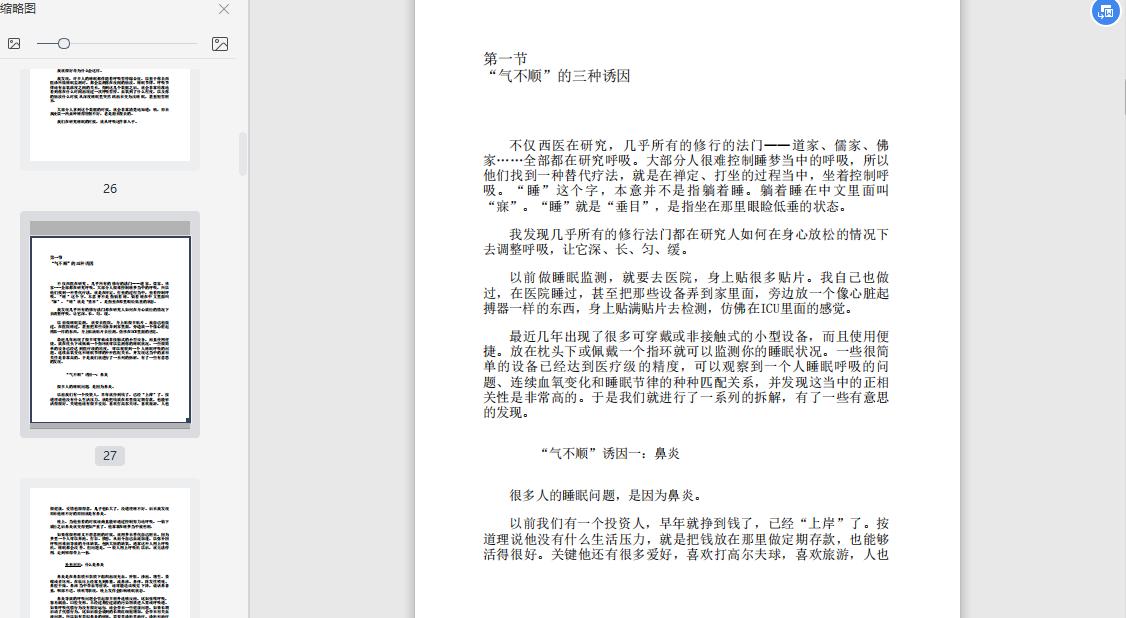 睡觉梁冬PDF电子书免费下载截图2