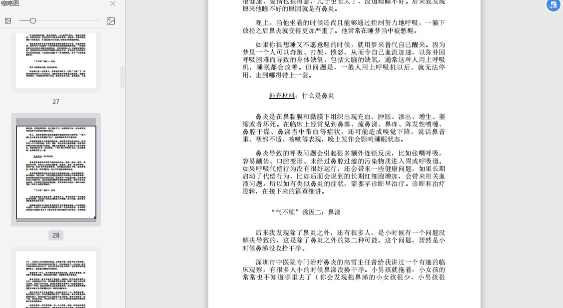 睡觉梁冬PDF电子书免费下载截图3