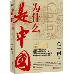 为什么是中国PDF+txt电子书免费下载