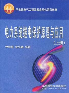 电力系统继电保护原理与应用上册pdf完整版