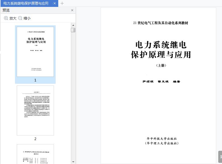 电力系统继电保护原理与应用上册pdf截图0