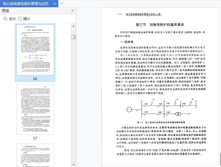 电力系统继电保护原理与应用上册pdf截图1