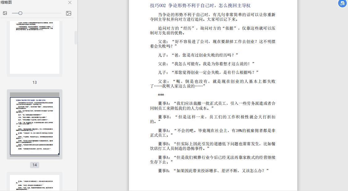 轻松说服:拿来即用的99个沟通技巧PDF电子版下载截图1
