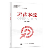 运营本源电子书免费版高清版