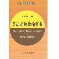 英语动物比喻辞典pdf免费在线阅读