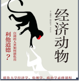 经济动物电子书在线阅读免费版