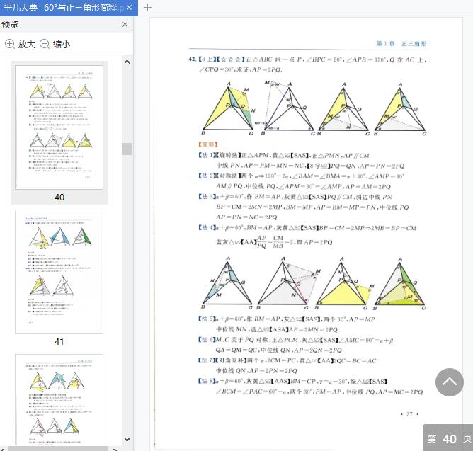 平几大典60°与正三角形免费在线阅读截图1