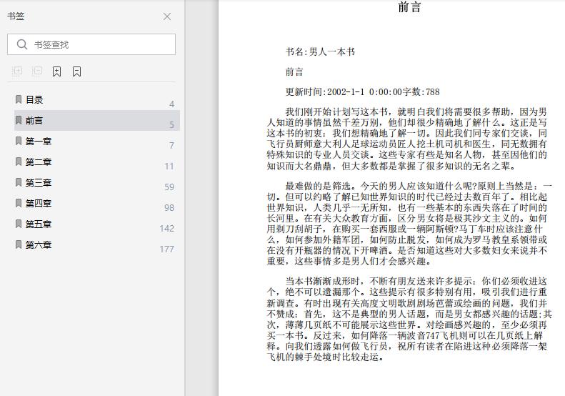 男人一本书pdf全文下载截图1