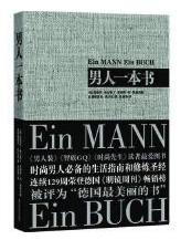 男人一本书pdf全文下载高清版