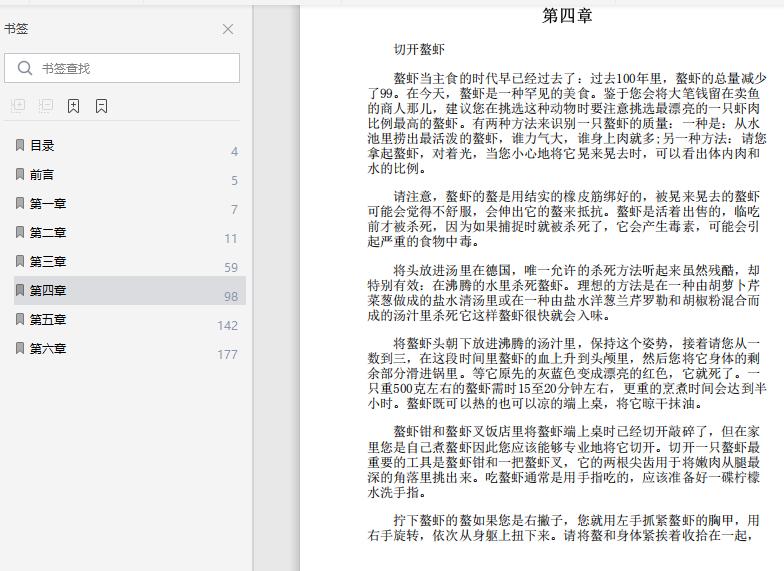 男人一本书pdf全文下载截图5