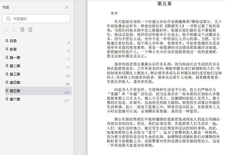 男人一本书pdf全文下载截图6