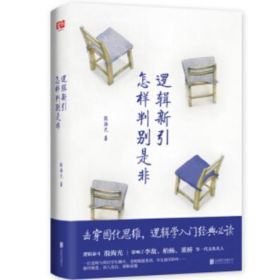 逻辑新引・怎样判别是非PDF+mobi+epub电子书下载