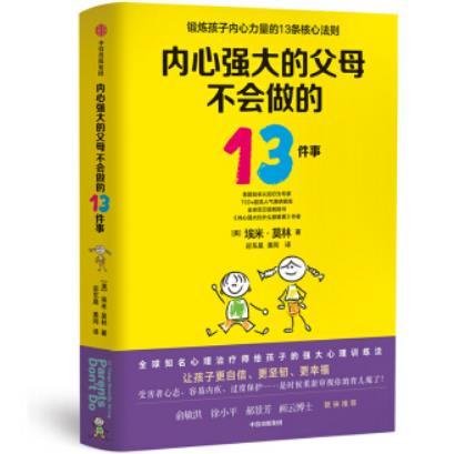 内心强大的父母不会做的13件事PDF电子版在线阅读