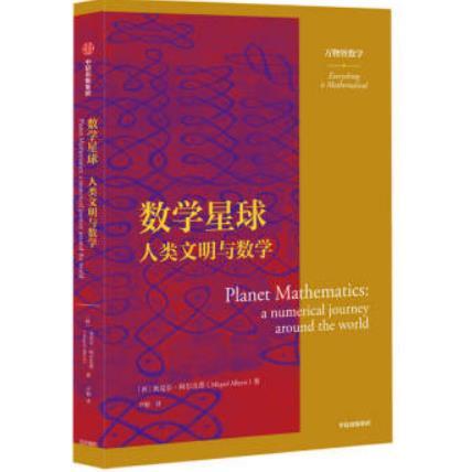 数学星球 人类文明与数学PDF电子书免费下载完整版