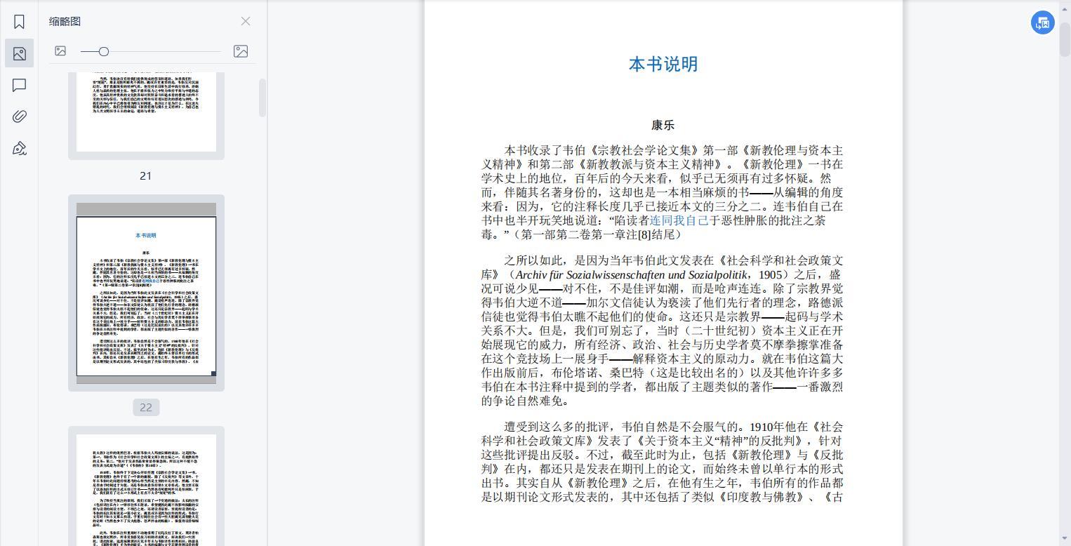 马克斯・韦伯作品集(套装共6册)PDF电子书下载截图2
