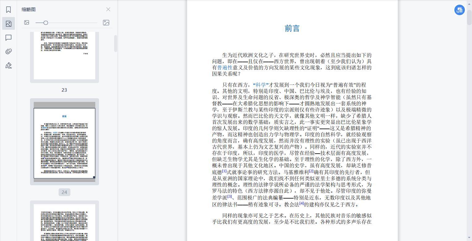 马克斯・韦伯作品集(套装共6册)PDF电子书下载截图3