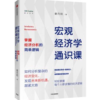 宏观经济学通识课PDF+mobi+epub电子版下载