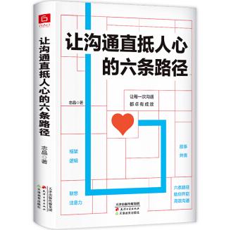 让沟通直抵人心的六条路径志晶PDF电子书下载