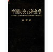 中国历史百科全书军事卷第三卷pdf免费版