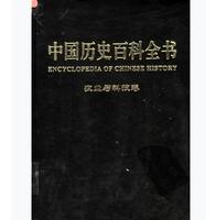中国历史百科全书第四卷农业与科技徐寒pdf免费版