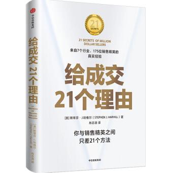 给成交21个理由 你与销售精英之间只差21个方法PDF下载