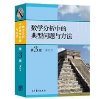 数学分析中的典型问题与方法第三版pdf电子版