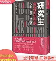 研究生完全求生手册pdf百度云完整版