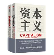资本主义竞争冲突与危机全两册pdf免费版