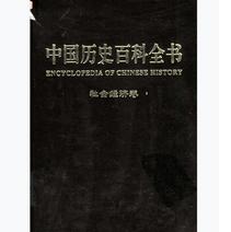 中国历史百科全书社会经济第五卷pdf免费阅读
