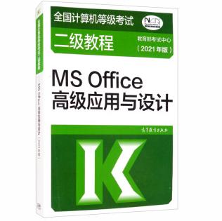 MS Office高级应用与设计(2021年版)PDF电子书下载