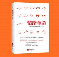 情绪革命电子书在线阅读