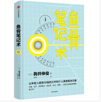 鱼骨笔记术pdf在线阅读免费版