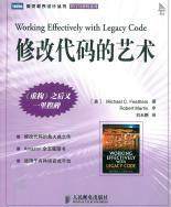 修改代码的艺术pdf高清在线完整电子版