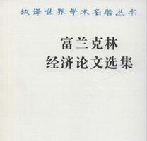 富兰克林经济论文选集pdf免费分享