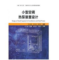 小型空调热泵装置设计pdf免费阅读