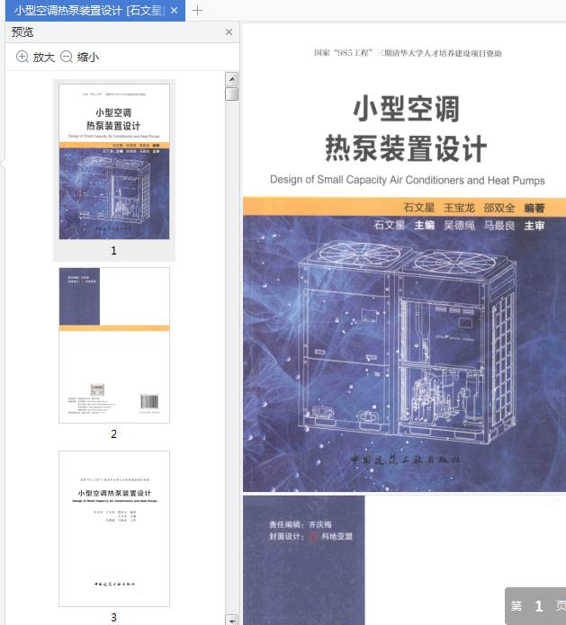 小型空调热泵装置设计pdf免费阅读截图0