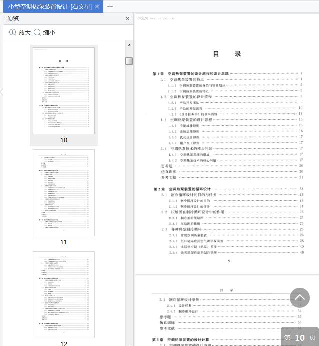 小型空调热泵装置设计pdf免费阅读截图1