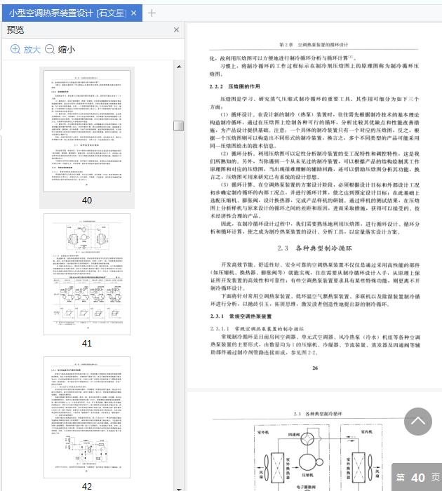 小型空调热泵装置设计pdf免费阅读截图2