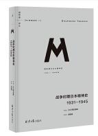 战争时期日本精神史pdf全文下载高清版