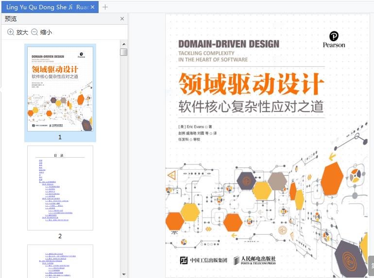 领域驱动设计软件核心复杂性应对之道PDF截图0