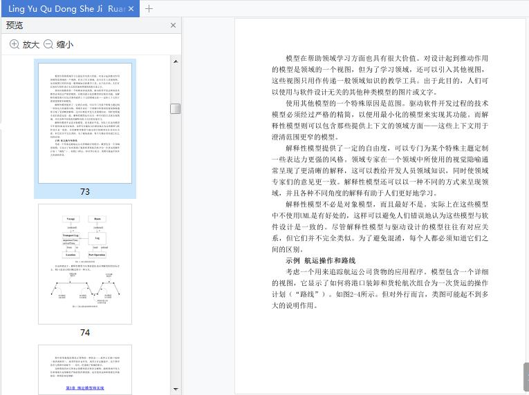 领域驱动设计软件核心复杂性应对之道PDF截图1