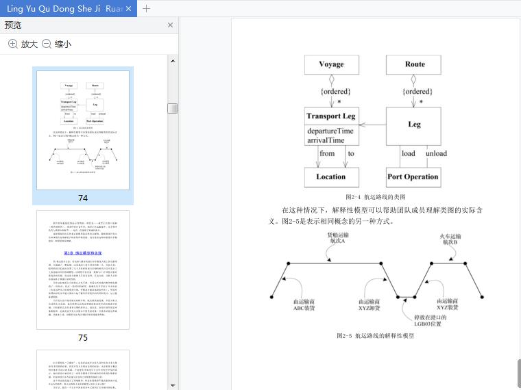 领域驱动设计软件核心复杂性应对之道PDF截图2