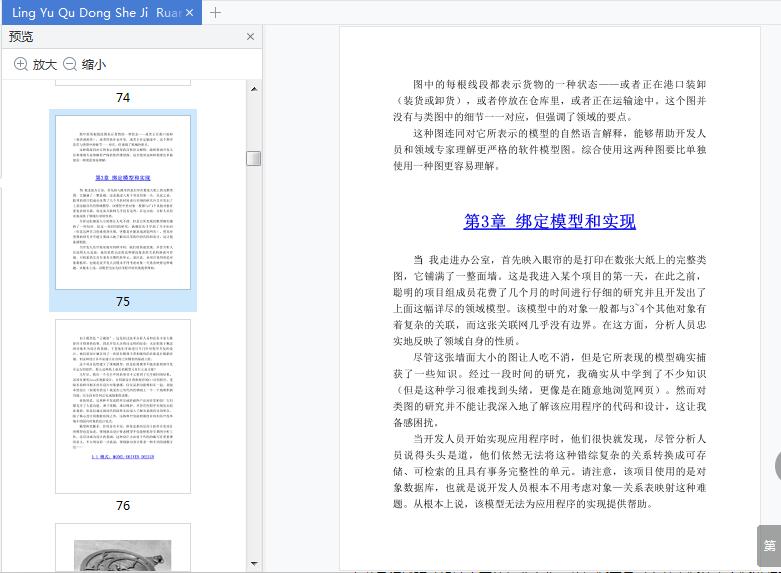 领域驱动设计软件核心复杂性应对之道PDF截图3